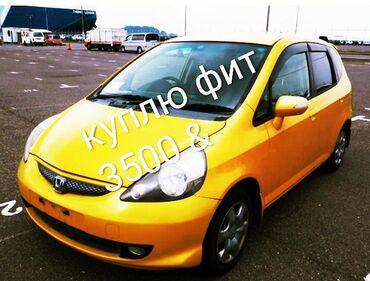 Honda - Кыргызстан: Honda Fit 2003 | 200000 км