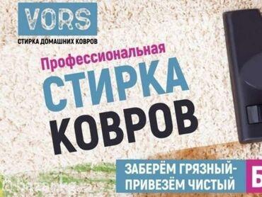 Услуги - Кыргызстан: Стирка ковров | Ковролин, Палас | Бесплатная доставка