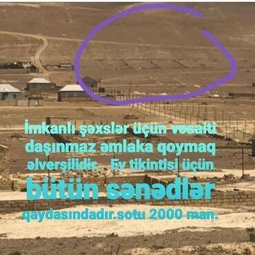 Сдам в аренду - Азербайджан: Сдам в аренду соток Для бизнеса от собственника