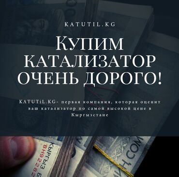 корень лопуха бишкек в Кыргызстан: Скупка катализатора Катализатор скупка дорого катализатор скупка катал