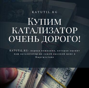 Ипотекага уй алуу - Кыргызстан: Скупка катализатора Катализатор скупка дорого катализатор скупка