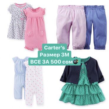африкански сом в Кыргызстан: Детская одежда Carter's новая для малышек на 3М (рост 55-61 см), 100%