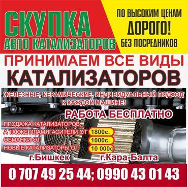 сколько стоит playstation 4 in Кыргызстан | PS3 (SONY PLAYSTATION 3): Скупка авто катализатор катализатор скупка автокатализатор сколько