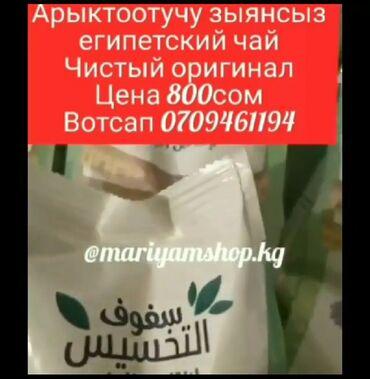 Красота и здоровье в Бишкек: Эфективдуу зыяны жок арыктатуучу мусулманский чай. 1айда 4 кг.дан