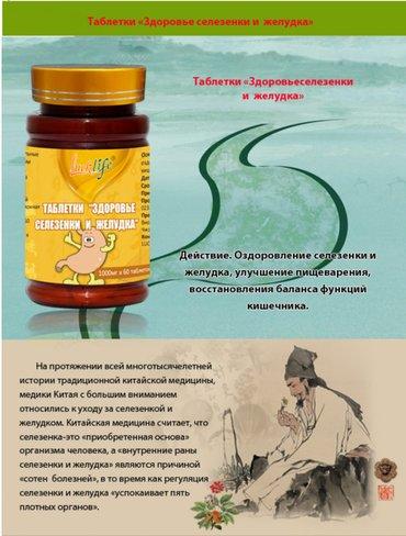 "Таблетки""Здоровье Селезенки и Желудка"". в Бишкек"