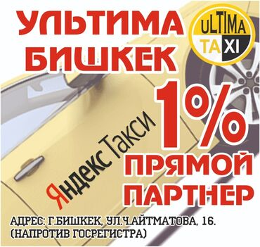 купить прицеп легковой в Кыргызстан: Комиссия всего 1% Набираем водителей с личным автомобилем. Лучшие усло