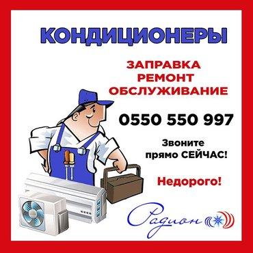 КОНДИЦИОНЕРЫ. РЕМОНТ. ОБСЛУЖИВАНИЕ. в Бишкек