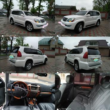 Lexus GX 2005 в Бишкек