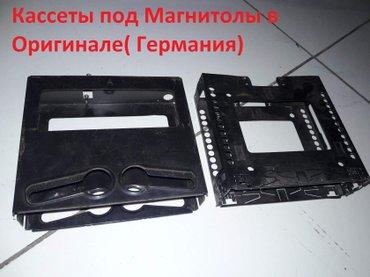 Другая автоэлектроника - Кыргызстан: - Кассеты под автомагнитолы(толстый металл) в Оригинале(Германия) по