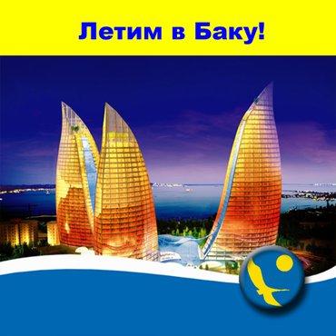 Баку авиабилеты в одну сторону в сентябре в Бишкек