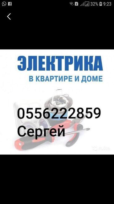 ремонт-двигателей-любой-сложности в Кыргызстан: Услуги электрика,любой сложности,опыт имеется,работа выполняется
