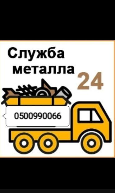 купить веб камеру в Кыргызстан: Куплю черный металл Самовывоз Темир алабыз Кымбат баада # куплю черный