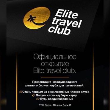 Наша компания ELITE TRAVEL CLUB предлогает в Бишкек
