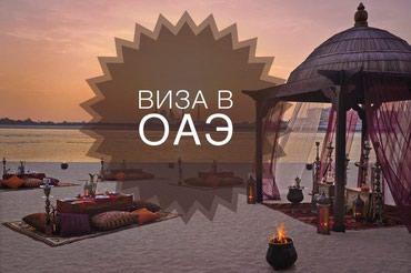 шенгенская виза в Кыргызстан: ВИЗА в ОАЭ! Наши предложения: • туристическая однократная виза на 30 д