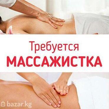 массажный обруч для похудения в Кыргызстан: Массажист. С опытом. Процент