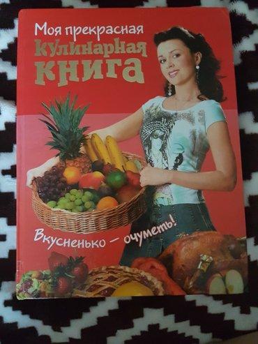 Продам НОВУЮ кулинарную книгу,отлично в Бишкек