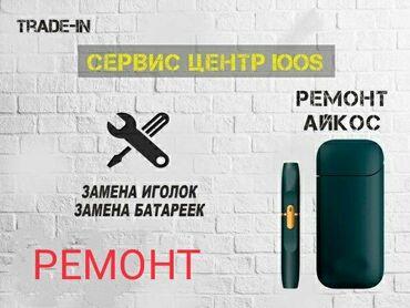 Ремонт электронных сигарет iqos . Замена нагревателя оригинал с гарант