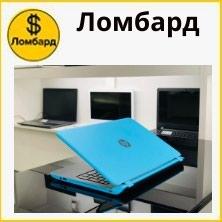 Ломбард нотник принимаем ноутбуки в Бишкек