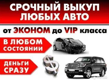 аварийные авто in Кыргызстан | АКСЕССУАРЫ ДЛЯ АВТО: Срочная скупка выкуп автомобилей (авто) любой марки целые битые легкоа