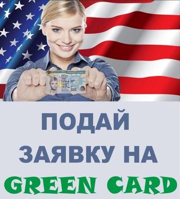 Грин карта/ green card. Регистрация 200, фото в Бишкек