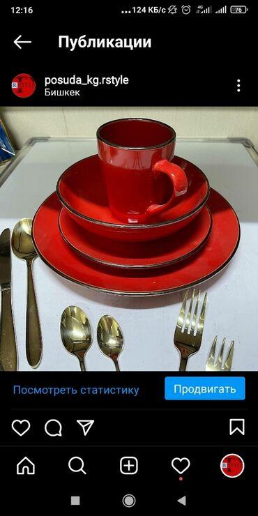Качественная посуда ! По приемлемым ценам!