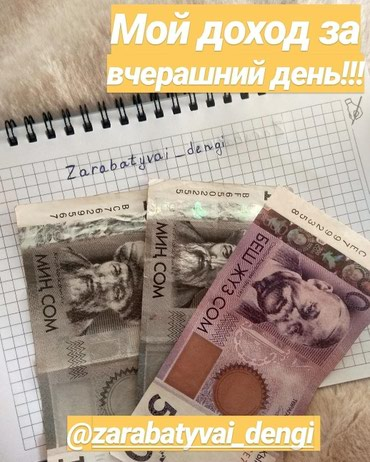 Мой заработок за вчерашний день Кто в Бишкек
