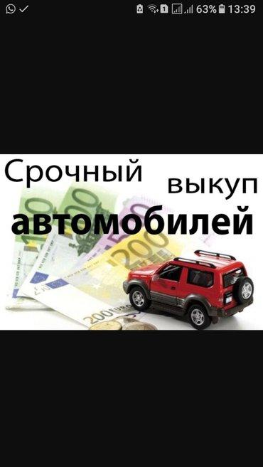 Срочный выкуп авто! 0700 88 77 11, 0556 600 267 в Бишкек