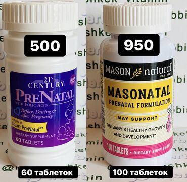 Витамины для беременных и кормящих оригинал из сша бад айхерб с