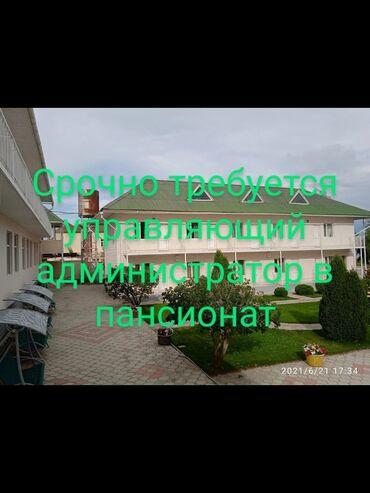 Работа - Тамчы: Администратор. 3-5 лет опыта. Полный рабочий день