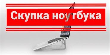 Купим ноутбук!!!высокая в Бишкек