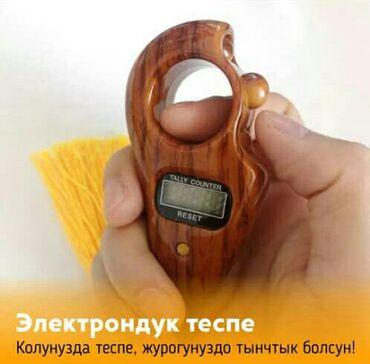 Другая бытовая техника в Кара-Балта: Подарочные Электроные Теспи (чётки)  Есть оптовые цены