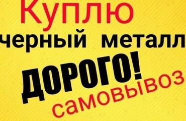 Куплю черный металл. Самовывоз.Дорого в Бишкек