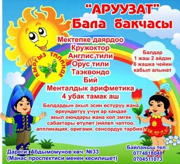 Детский сад в центре города район филармония в Бишкек
