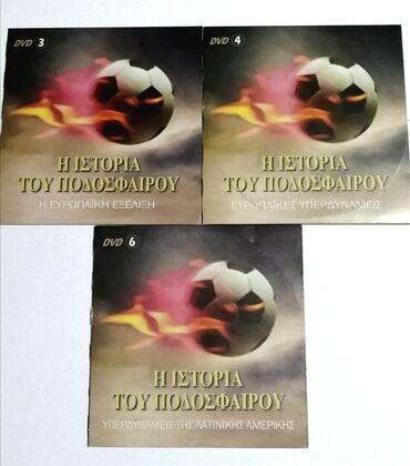 Βιβλία, περιοδικά, CDs, DVDs - Ελλαδα: Πωλούνται ως σετ στα 10€.Παραλαβή από Καλλιθέα Αττικής ή αποστολή με