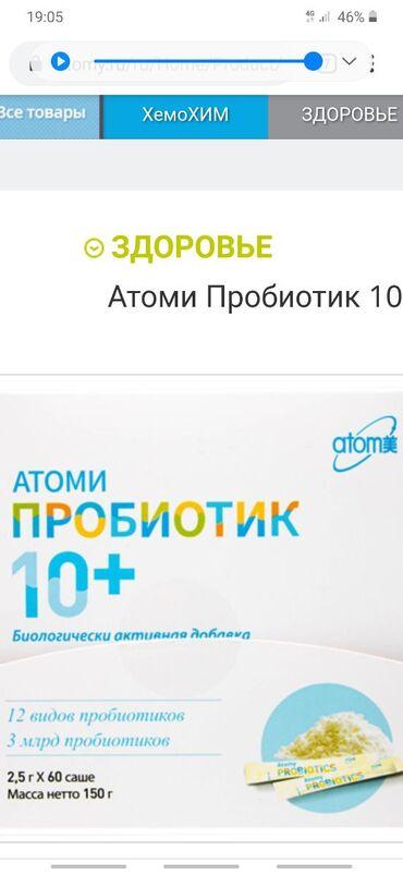 Самый популярный лот Atomy ПРОБИОТИК 10+ Качество . Отличный