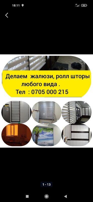 Предоставляем вашему вниманию жалюзи ролл шторы день и ночь