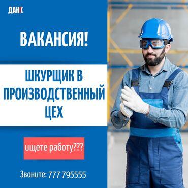 Поиск сотрудников (вакансии) - Бишкек: Срочно!! В производственный цех дверей требуется прессовщик, столяр
