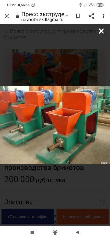сухой лед бишкек in Кыргызстан | ОСВЕТИТЕЛЬНЫЕ ПРИБОРЫ: Пресс экструдерпереработка сухих опилокдля изготовления евродров из