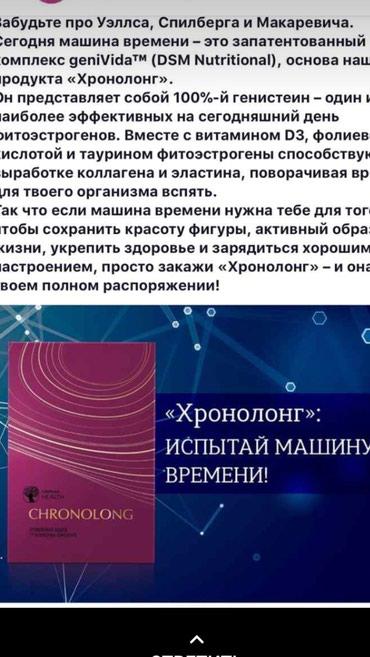 """Хронолонг-продукт компании""""Сибирское в Бишкек"""