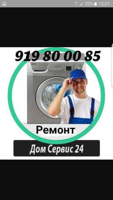 профессиональный ремонт стиральных машин автомат LG. SAMSUNG  душанбе в Душанбе