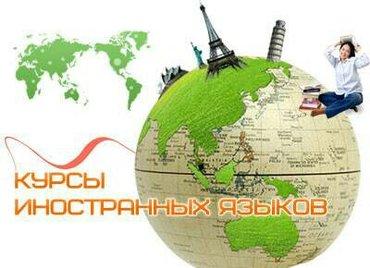языковые курсы  для начинающих   для детей с 12/14 лет и взрослых! (ин в Бишкек