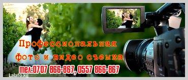 ПРОФЕССИОНАЛЬНОЕ ФОТО И ВИДЕО, в Бишкек