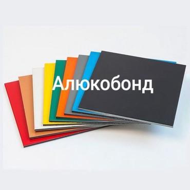 панели-мдф-для-стен-цена в Кыргызстан: Алюкобонд фасадные панели Alutal®Aluya®Fedosl®  Основное применение