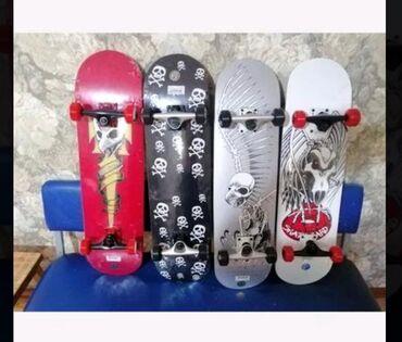 Скейтборды трюковые  Деревянные доски покрыты наждачной бумагой выде