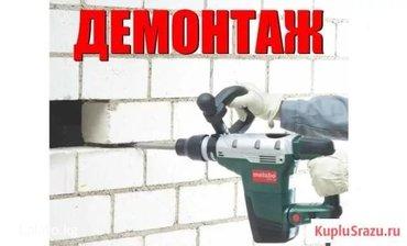 Демонтаж в Бишкеке!!! Мы выполняем все в Бишкек