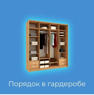 Мы занимаемся наведением чистоты и в Бишкек