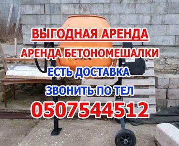 газонокосилка в аренду бишкек в Кыргызстан: Сдам в аренду | Бетономешалки