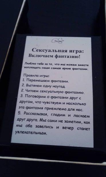 Продается сексуальная игра «Включаем в Бишкек