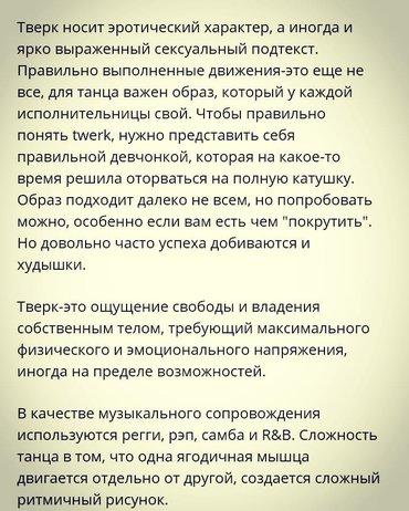 """TWERK BOOTY DANCE"" для всех! в Бишкек"