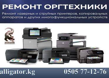 лечение грыжи позвоночника лазером в бишкеке отзывы в Кыргызстан: Ремонт | Принтеры, оргтехника | С гарантией